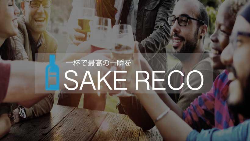 日本のお酒情報サイト「SAKE RECO(サケレコ )」はじまります!