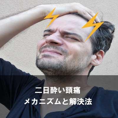 頭痛薬を飲む前に二日酔いの頭痛をすぐに治す方法
