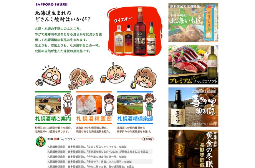 札幌酒精工業_お酒