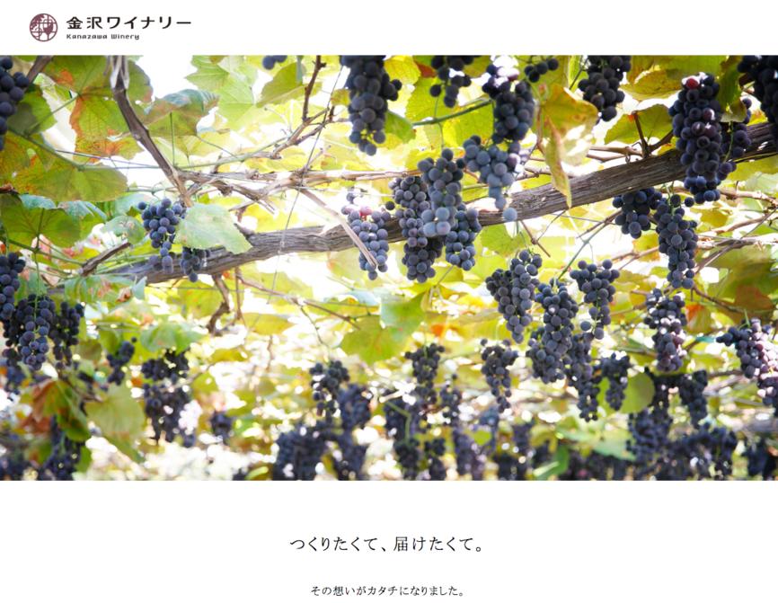 金沢ワイナリー_石川_ワイン