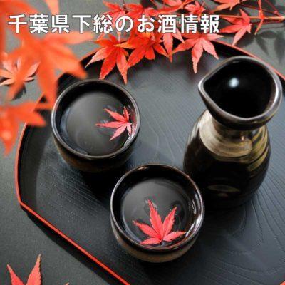 千葉県北部にあるおすすめ酒蔵3選