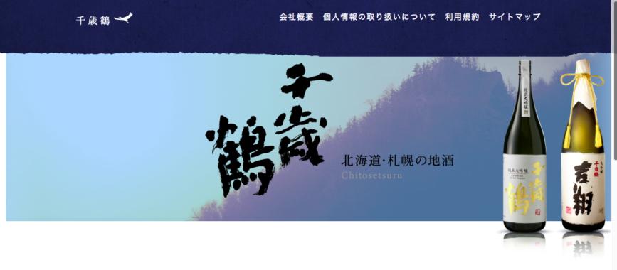 日本清酒株式会社_公式サイト