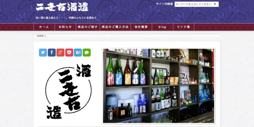 二世古酒造_サイト