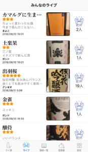 sakenote_画像2