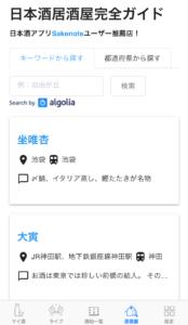 sakenote_画像_居酒屋検索