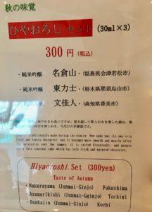 日本の酒情報館_メニュー