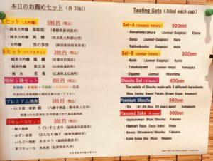 日本の酒情報館_おすすめメニュー