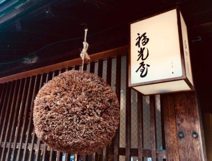 金沢観光のおすすめお土産にひがし茶屋街の「ひがし」