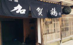 【金沢観光必見】金沢最古の前田利家御用達の酒蔵「やちや酒造」を見学