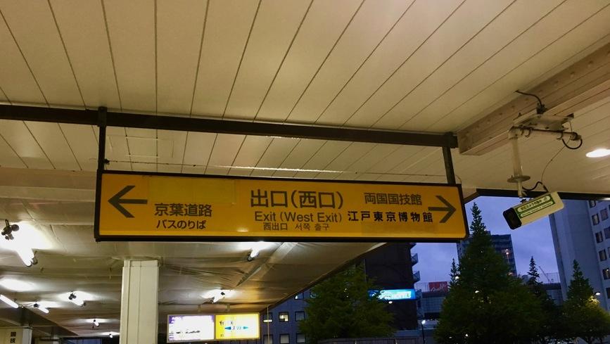 江戸NOREN_経路_両国駅西口