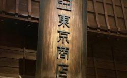 観光におすすめな東京の日本酒が飲み放題な東京商店とは