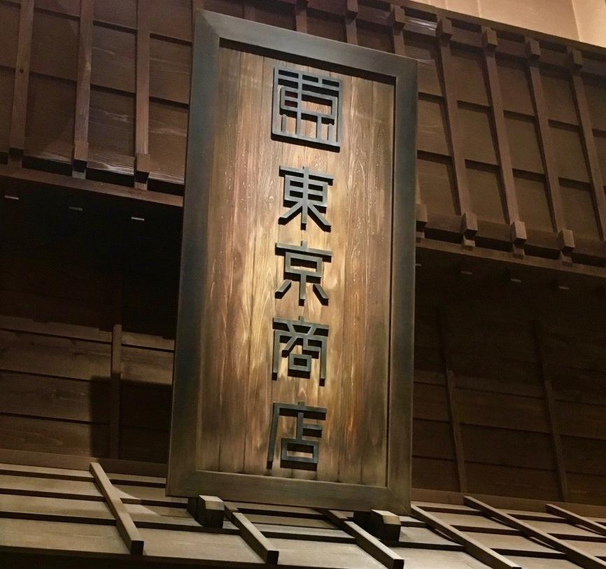 両国でまたやるよ⁈東京商店の第4回東京地酒フェアとは⁈