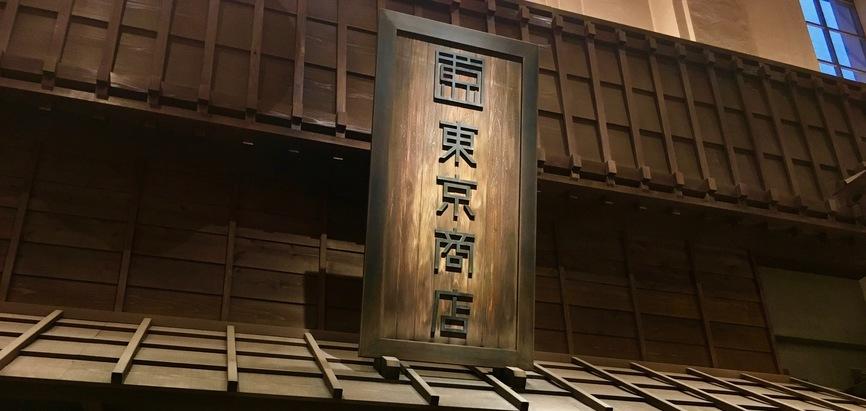 江戸NOREN_経路_両国駅_東京商店_看板