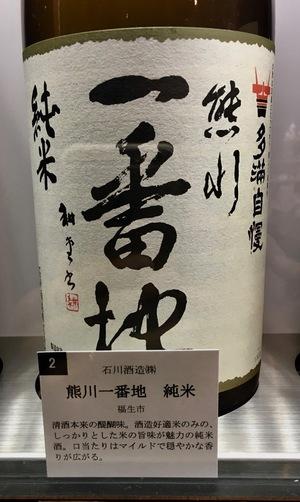 江戸NOREN_経路_東京商店_熊川一番地