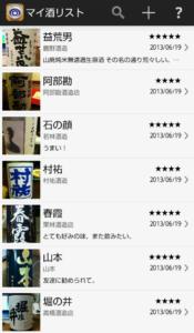 sakenote_画像