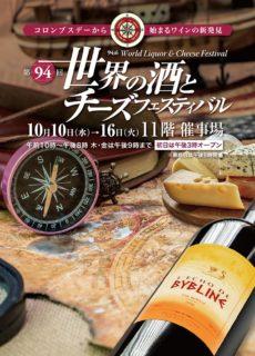 美味しい食の秋に飲みたいワインを探すなら「世界の酒とチーズフェスティバルin大丸」