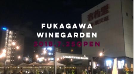 7月25日に門前仲町にオープンした深川ワインガーデンで期間限定イベント実施中!