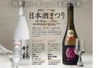 【潜入レポート】高島屋の「日本酒まつり」の本当の魅力はこれだ!