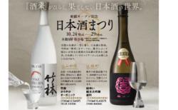 今週末、酒好きで時間があるなら行きたい「日本酒まつり」の3つの魅力とは⁈