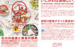 石川の地酒がマルッと飲める「SAKE MARCHE」をご紹介