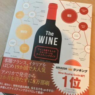 ワイン好きだけど知識を付けたい人おすすめ!アメリカでベストセラーの「The WINE」とは⁈