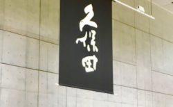 【新潟観光おすすめ】大人気「久保田」を造る朝日酒造 見学可能