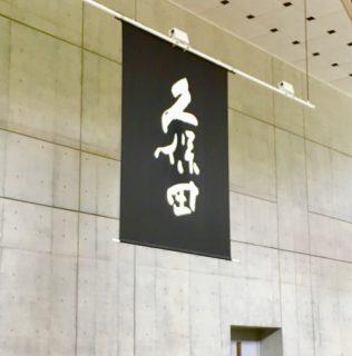 【新潟の名酒蔵】知らない人はいない大人気「久保田」を造る朝日酒造が成功した訳とは
