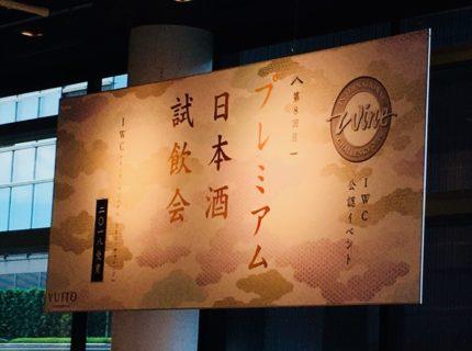 【報告レポート】IWCランキング上位の酒が集まるプレミアム日本酒試飲会