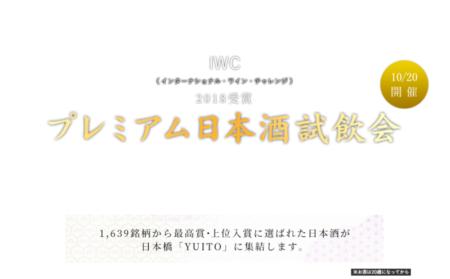 来週10月20日に日本橋YUITOで開催されるIWCプレミアム日本酒試飲会
