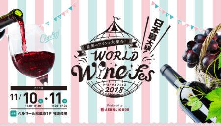 ワイン好き必見!世界のワインが大集合!WORLD Wine fesが始まるよ〜!