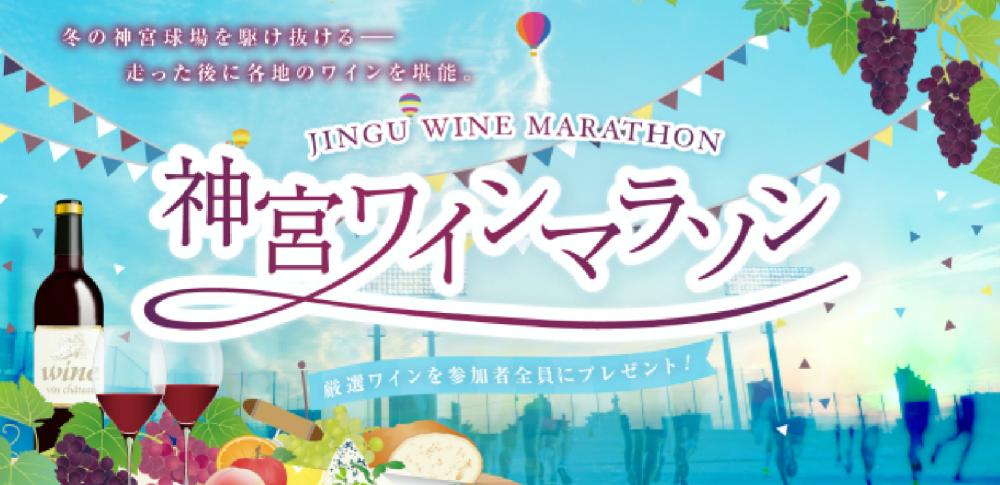 今年も12月1日に開催!神宮ワインマラソンで、ランナー同士で乾杯