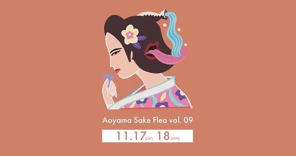 11月17日〜18日に開催される若手蔵元が集まる「Aoyama Sake Flea vol.09」とは⁈