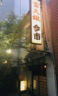 恵比寿の隠れ家的和食のお店「今市」の魅力に迫る!