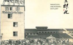若鶴酒造の「三郎丸蒸留所」は、「逆境」を乗り越えた北陸で唯一のウィスキー蒸留所だった⁈