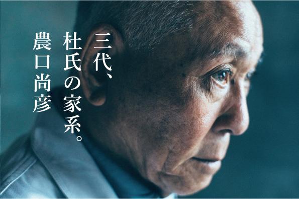 農口尚彦研究所_公式サイト_白山