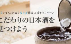 クラウドファンディングサイト「MOTTAINAIもっと」の「蔵元応援キャンペーン こだわりの日本酒を見つけよう」が始まった⁈