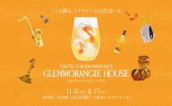 グレンモーレンジィとブルーノート東京のジャズで奏でる「グレンモレンジィハウス」開催!