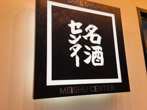 名酒センター_入り口_ロゴ