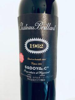 sadoyaワイナリー_シャトーブリヤン1962_エチケット