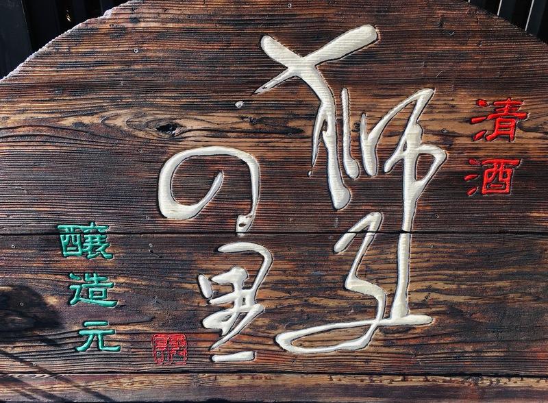 松浦酒造_獅子の里_立て看板