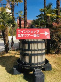 sadoyaワイナリー_見学ツアー受付看板