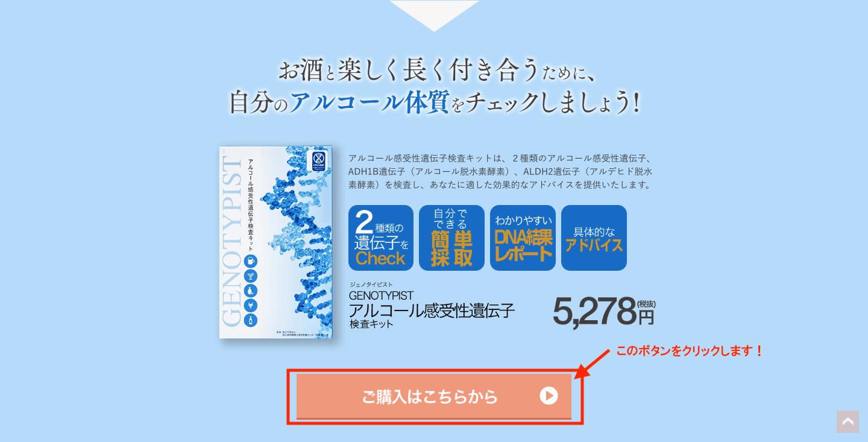 アルコールの強さがわかるアルコール遺伝子検査購入ボタン