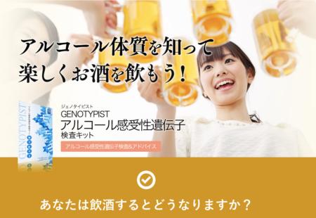 アルコール遺伝子検査