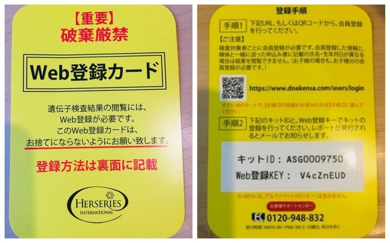 アルコール遺伝子検査Web登録カードコラージュ