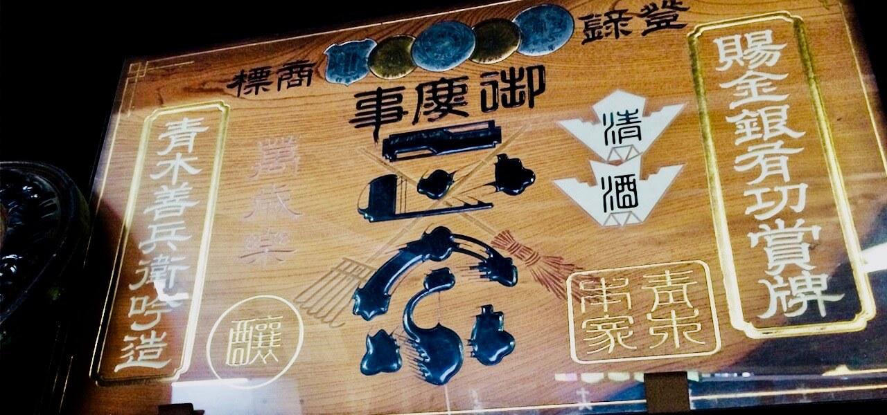茨城県の古河市にある青木酒造の看板