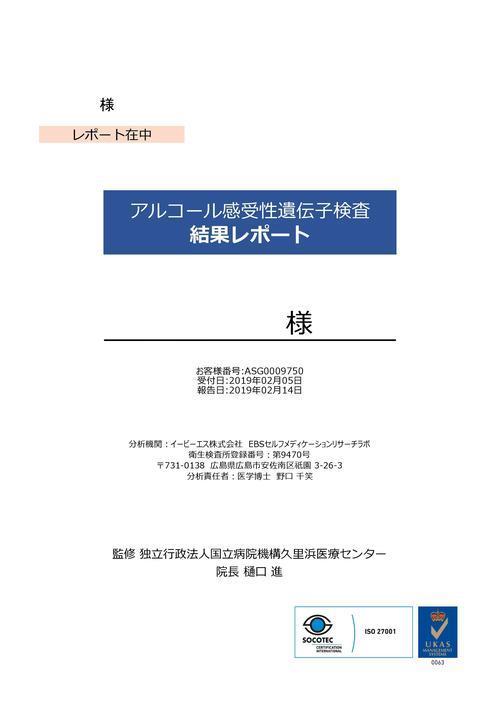 アルコール感受性遺伝子検査結果レポート表紙