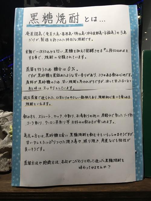 黒糖焼酎_薩摩酒蔵_ドルフィンポート