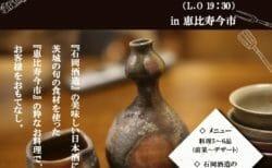 石岡酒造×恵比寿今市