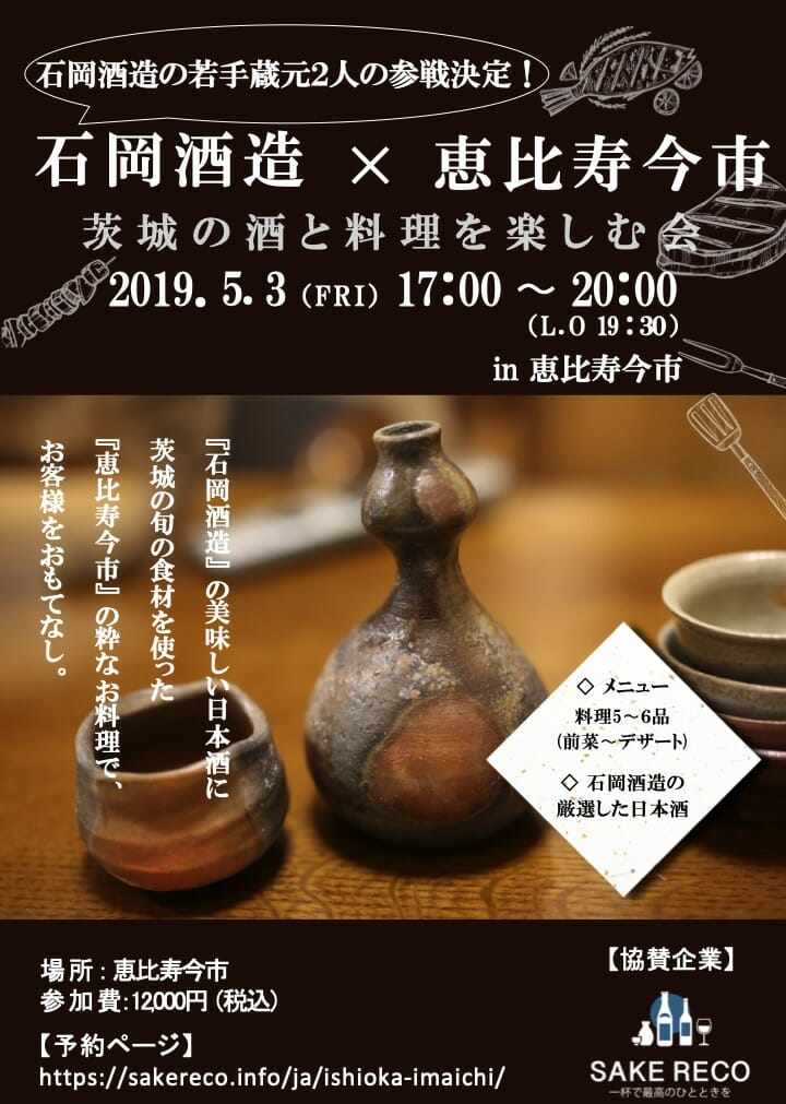 5月3日開催!『石岡酒造』×『恵比寿 今市』の「茨城の日本酒と料理を楽しむ会」予約ページ