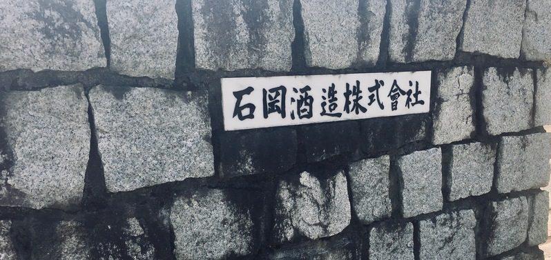 石岡酒造の入り口